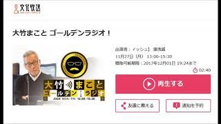 村上佳佑さん ラジオ出演部分 2017年11月27日 放送 大竹まこと ...