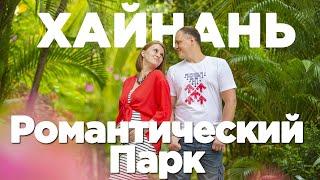 ХАЙНАНЬ Романтический парк Фотосессия и ТЦ Ананас