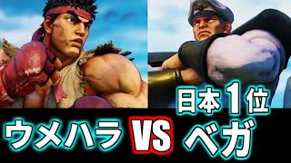 [スト5] ウメハラ vs 日本1位ベガ(ガルツ) [Daigo] thumbnail