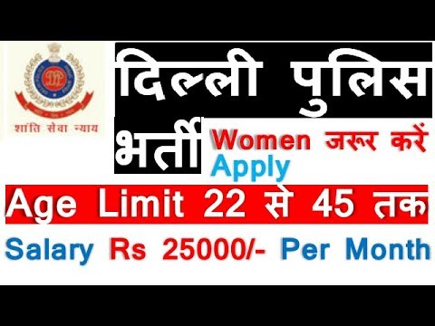 Delhi Police Latest Recruitment For Women Only || Social Worker Job || Age 22-45