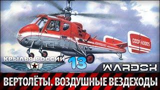 Крылья России   Вертолёты  Воздушные вездеходы  Фильм 13 / Wardok