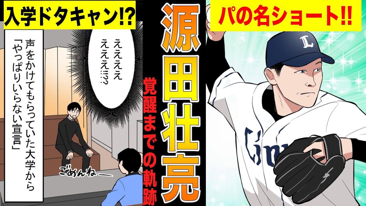 源田壮亮が圧倒的な守備力を身につけ、パリーグ屈指のショートになるまでの物語!