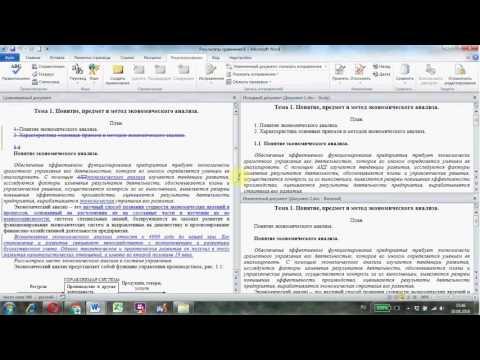 Как в ворде сделать сравнение двух документов