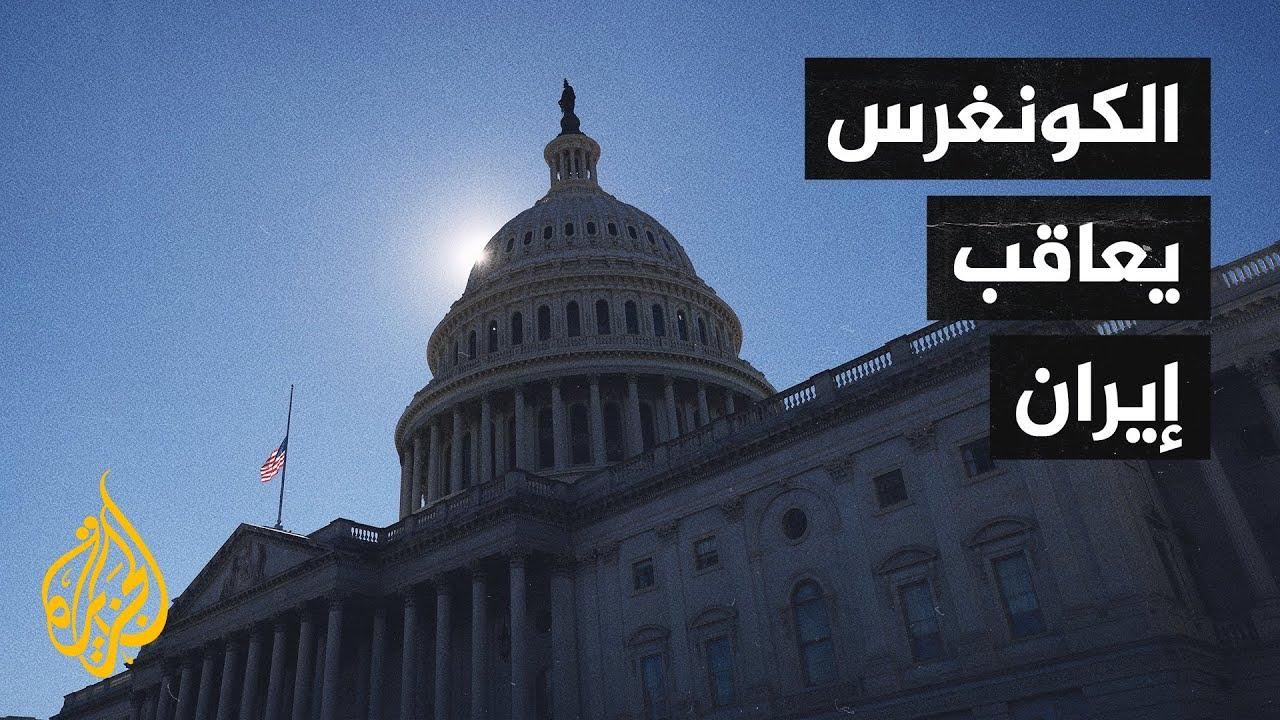 -على بايدن عدم تكرار أخطاء أوباما-.. مشروع قرار جمهوري بالكونغرس  - نشر قبل 2 ساعة