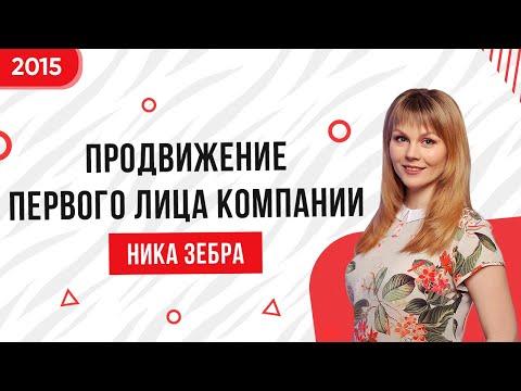 Ника Зебра. Видеоблог о PR, выпуск #16. Продвижение первого лица компании