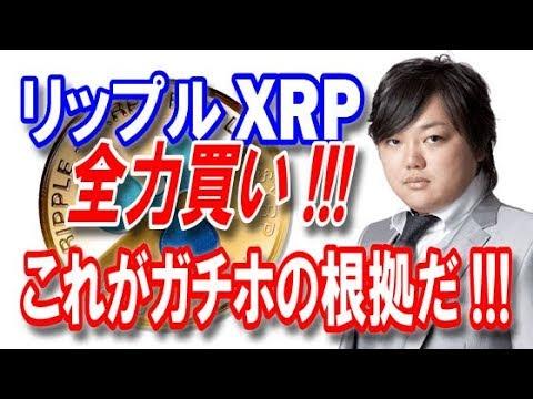 仮想通貨 なぜ与沢翼はリップル Xrp を全力買いするのか ガチホの根拠はこれだ Youtube