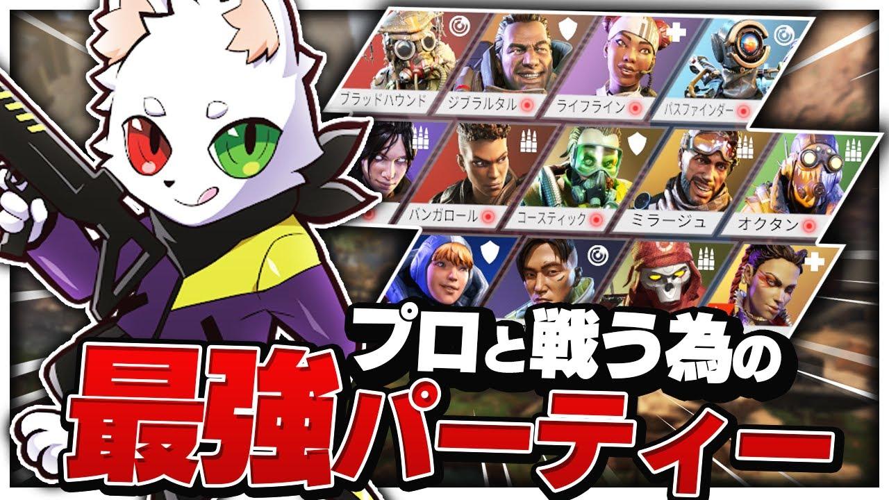 【公式大会】プロと戦うための最強のパーティ構成、運用の方法を紹介!//gll taikai 22kill !!!!【APEX】