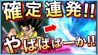 【ドッカンバトル】やばすぎるのきたきたきたぁぁぁーーーー!!!LR変身ゴジータ狙ったら、、。【Dragon Ball Z Dokkan Battle】【地球育ちのげるし】【海外版】