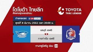TTL08/03/2019 ชลบุรี เอฟซี VS การท่าเรือ เอฟซี