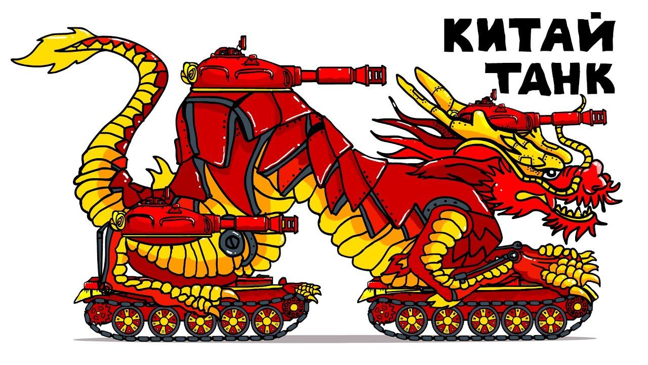 Что если бы Сделали Китай Танк? - Танковая Дичь (Анимация)