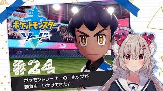 【ポケモンソード】花咲、ポケモンマスター目指すって! #24