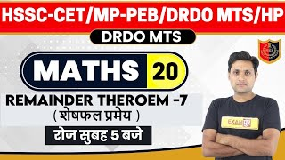 HSSC-CET/MP-PEB/DRDO MTS/HP | Mathematics | Remainder Theroem | By Manjeet Sir | 20