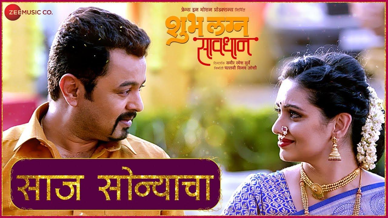 Saaj Sonyacha | Shubh Lagna Saavdhaan | Subodh B, Shruti M, Girish O, Nirmitee S, Prateek D,Revati L #1