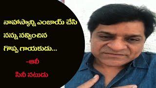 S P Balu Enjoyed My Jokes Several Times, I pray God For Your Re Birth Babai | Ali | Comedian