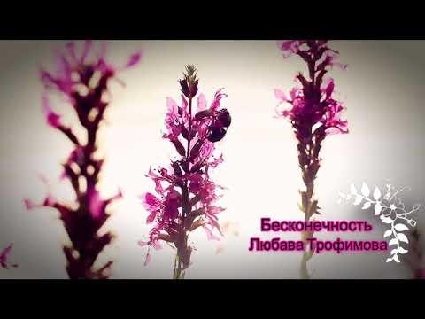Стихи. Любава Трофимова - Бесконечность. Читала: Veronika Erler