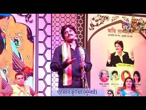 Ahsaan Qureshi | Best Comedy | Laughter Champion ने कविसम्मेलन के मंच पर मचाया धमाल