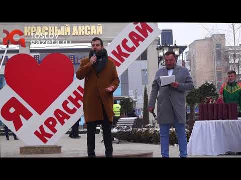 Открытие жилого комплекса Красный Аксай в Ростове на Дону