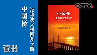 《读书》 曾平标《中国桥:港珠澳大桥圆梦之路》(下)20200602 | CCTV科教