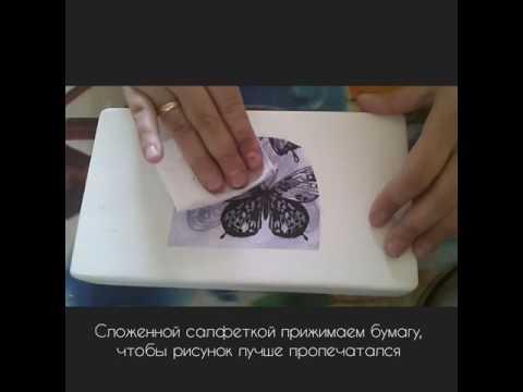 Вживление распечатки за пять минут (подробности в описании к видео)