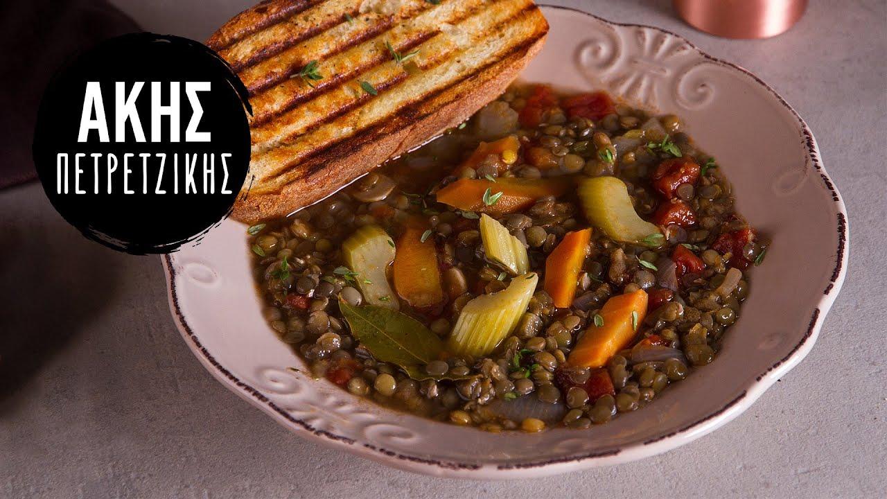 Greek Lentil Soup Recipe Akis Petretzikis