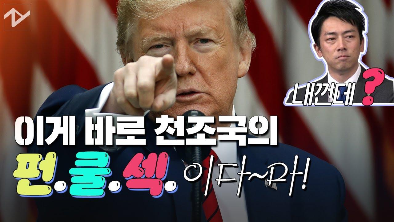 '펀쿨섹' 키워드로 본 MS의 틱톡 인수…트럼프의 '숟가락' 얹기?