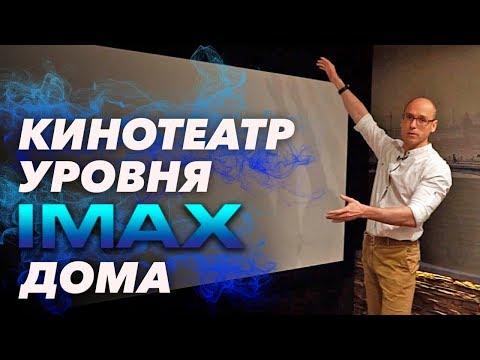Как сделать кинотеатр уровня IMAX | Домашний кинотеатр под IMAX