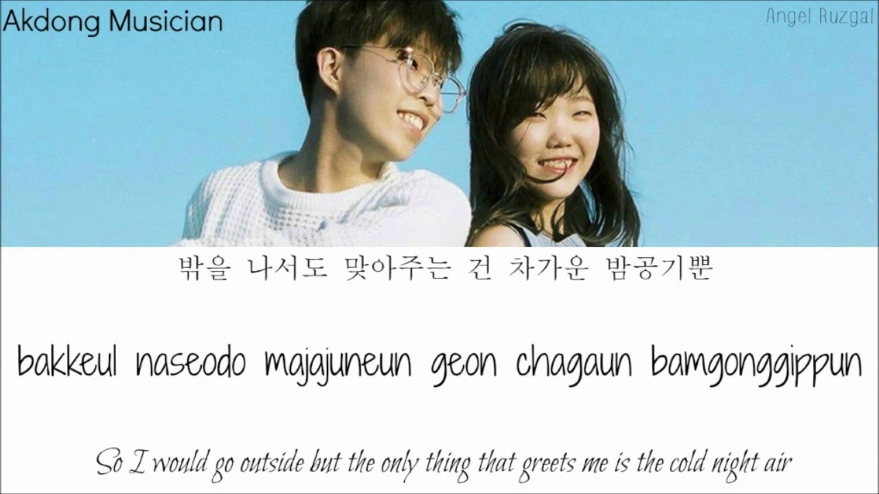Akdong Musician (AKMU) [악동뮤지션] - Around (주변인) Lyrics [HAN/ROM/ENG]