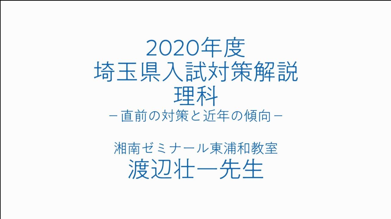 入試 高校 2020 県立 宮崎