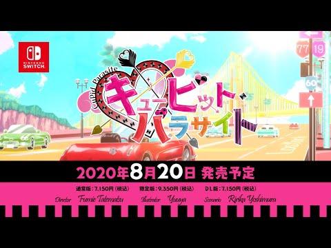 Nintendo Switch「キューピット・パラサイト」 プロモーションムービー