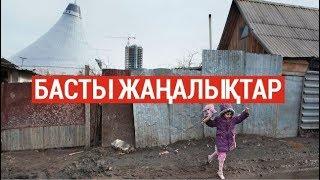 Басты жаңалықтар. 08.10.2019 күнгі шығарылым / Новости Казахстана
