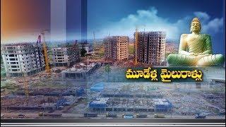 AP's New Capital Amaravathi | Extradinary Development in 3 Years