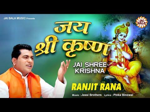 Jai Shree Krishna (Full Song) || Ranjit Rana || Jai Bala Music || Latest Krishan Songs 2017
