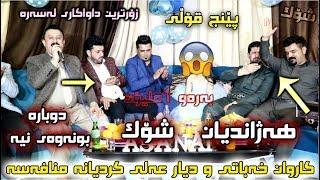 Karwan Xabati W Dyar Ali W Karwan Sharawani W Omar Mishyawi W Aram Sharawani تراكه پێنج قۆڵیهكه