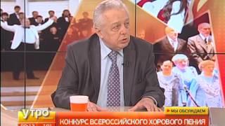 Всероссийский конкурс хорового пения. Утро с Губернией. Gubernia TV