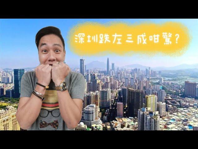 深圳跌三成咁驚?