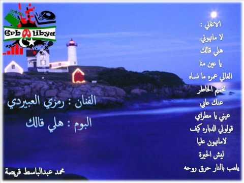 طرب ليبيا - رمزي العبيردي - مرسكاوي هلي قالك