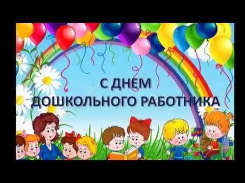 Поздравление с Днём Воспитателя и Дошкольного Работника.