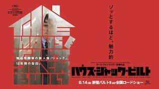 ラース・フォン・トリアー監督 最新作 完全ノーカット版【R18】で日本上...