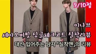 미나브 세미오버핏 싱글체크코트 실착리뷰_남자패션유튜버 …