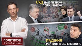 Політклуб | Відставка голови НБУ, суд над Порошенком та рейтинг Зеленського