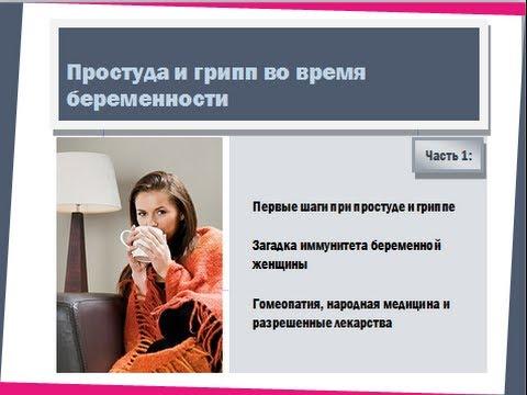 от кашля беременным что пить