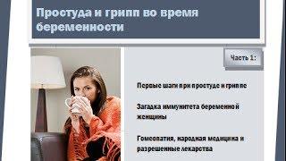 Как лечить простуду и грипп во время беременности?(Что делать, если чувствуете, что заболеваете. Какими средствами можно лечиться? Какие лекарства разрешены..., 2013-12-10T09:51:00.000Z)