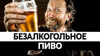 видео О вреде безалкогольного пива