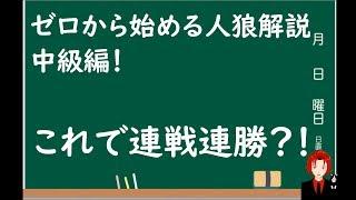 【人狼】ゼロから始める人狼講座 中級編#035【解説】