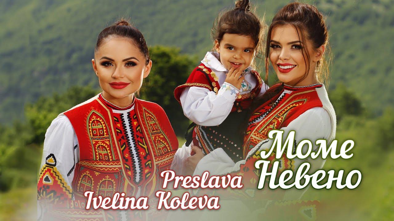 Преслава и Ивелина Колева - Моме Невено (CDRip)