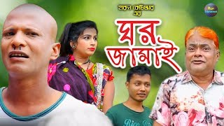 Ghor Jamai | ঘর জামাই |  harun kisinger & chandichola vadaima  | run entertainment
