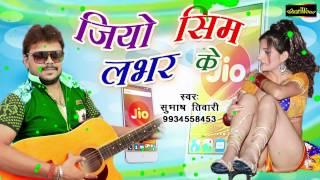 ���िओ ���िम ���भर ���े Jio Sim Labhar Ke Subash Tiwari Bhojpuri Songs