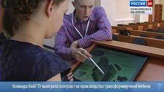 Студенты и педагоги КнАГТУ победили в краевом конкурсе молодёжных инновационных команд