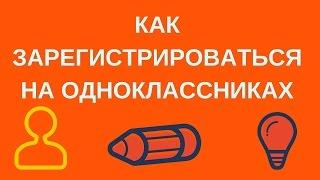 видео Одноклассники социальная сеть: регистрация нового пользователя