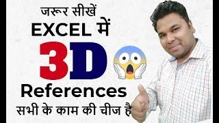 3 Tricks 🔥 Excel 3D References IN Hindi